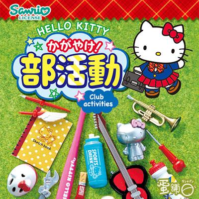 Hello Kitty校園部活動(BOX)(隨機出貨)