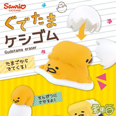 蛋黃哥造型橡皮擦(BOX)