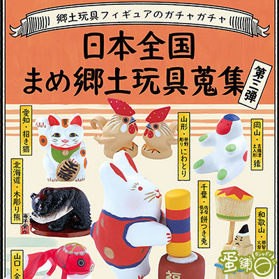 日本各地鄉土玩具P3(日本限定)