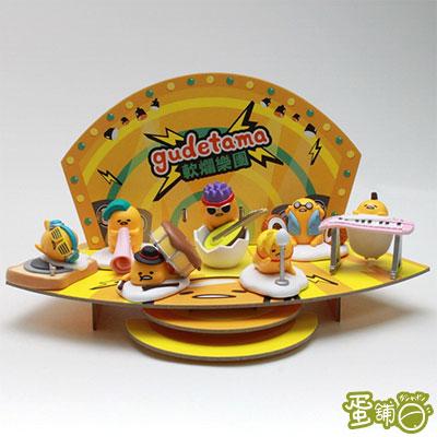 蛋黃哥-軟爛樂團(BOX)(成套送展示舞台)