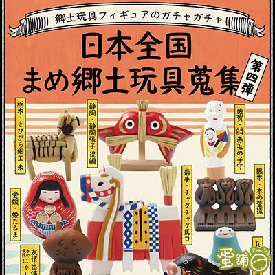 日本各地鄉土玩具P4(日本限定)