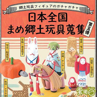 日本各地鄉土玩具P5(日本限定)