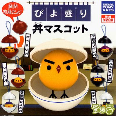 PIYOMORI小雞丼食吊飾