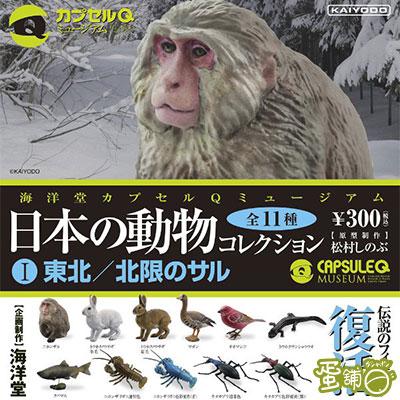 日本動物大全1-東北