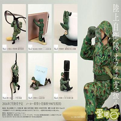 陸上自衛隊-辦公室支援小隊(BOX)