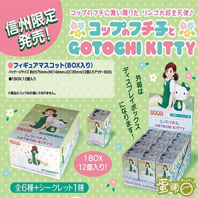 杯緣子 × HELLO KITTY(信州限定)(BOX)