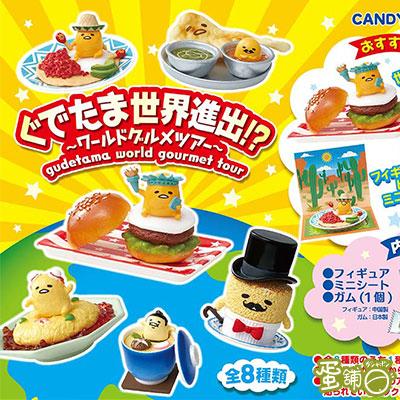 蛋黃哥世界美食之旅(BOX)(一中盒)