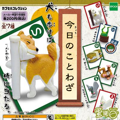 日本諺語動物造型公仔