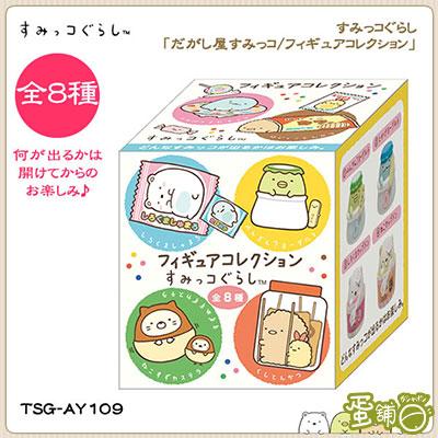 角落一族-糖果屋的角落(BOX)(日本限定)(隨機出貨)