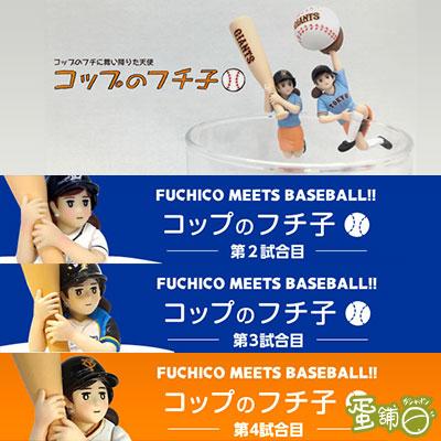 棒球杯緣子-日本職棒篇-球(日本限定)