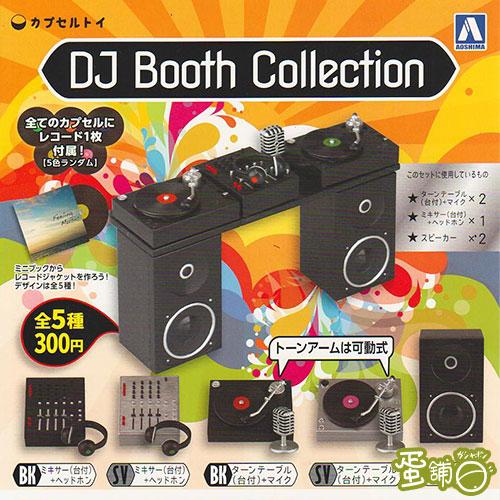 DJ 控制台