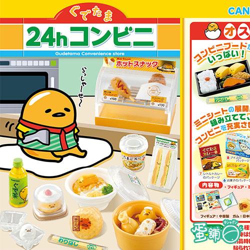 蛋黃哥24小時便利商店(BOX)(一中盒)