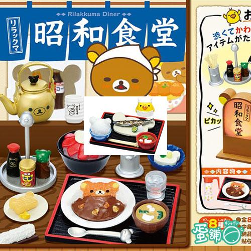 拉拉熊昭和食堂(BOX)(隨機出貨)