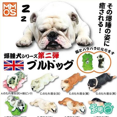 爆睡犬2-英國鬥牛犬(BOX)(全套)