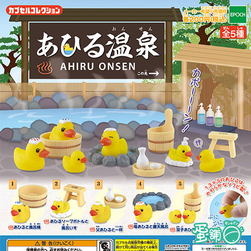 溫泉泡澡鴨