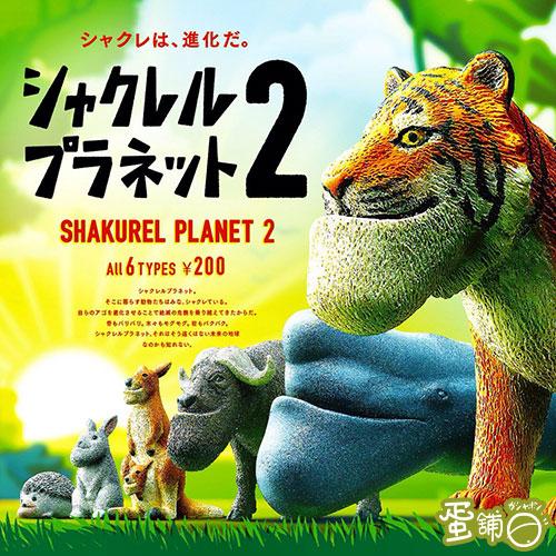戽斗動物園P2