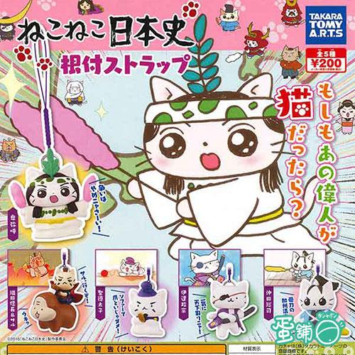 貓咪日本史吊飾