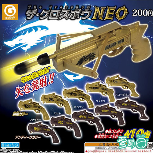 迷你十字弓NEO(全套)