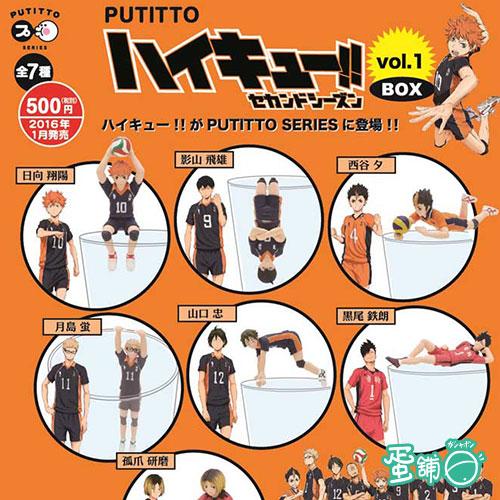 排球少年杯緣Vol.1