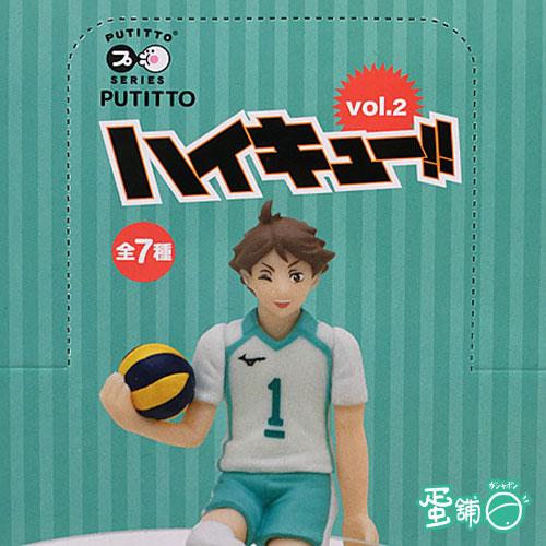 排球少年杯緣Vol.2