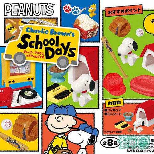 查理布朗School Days(BOX)(隨機出貨)