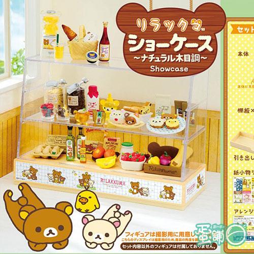 拉拉熊展示櫃-自然木紋篇(BOX)