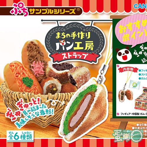 手做麵包吊飾(BOX)(隨機出貨)