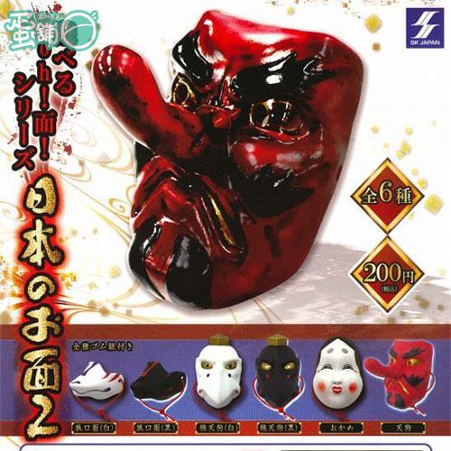 日本傳統特色面具P2