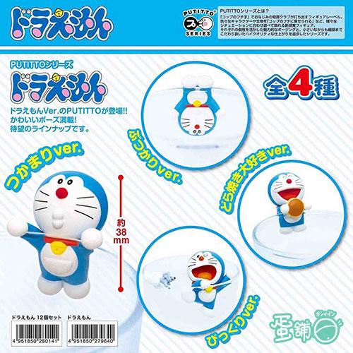哆啦A夢杯緣裝飾(BOX)
