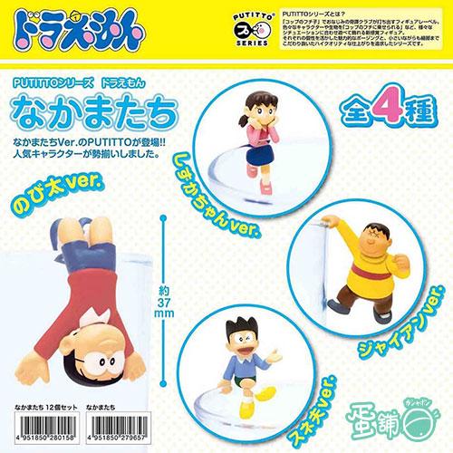 哆啦A夢夥伴杯緣裝飾(BOX)