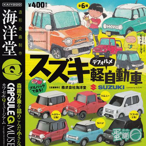 鈴木Q版汽車大集合3