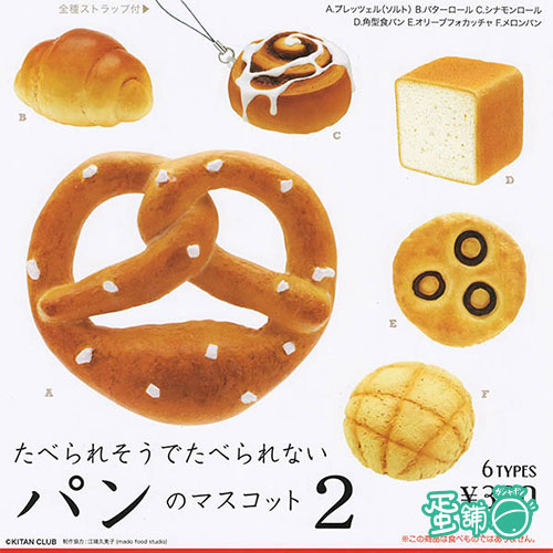 擬真系列麵包捏捏吊飾P2(全套)