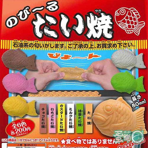 可拉長鯛魚燒(全套)