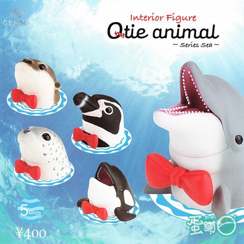 QTIE可愛領結動物-海洋篇