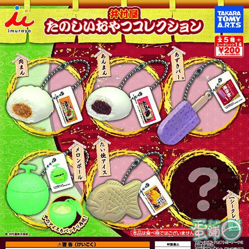 日本井村屋食品吊飾(全套含隱版)