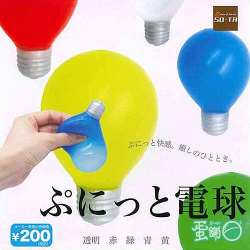 捏捏電燈泡球