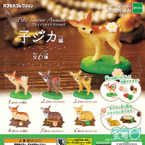 微型桌上動物-小鹿篇