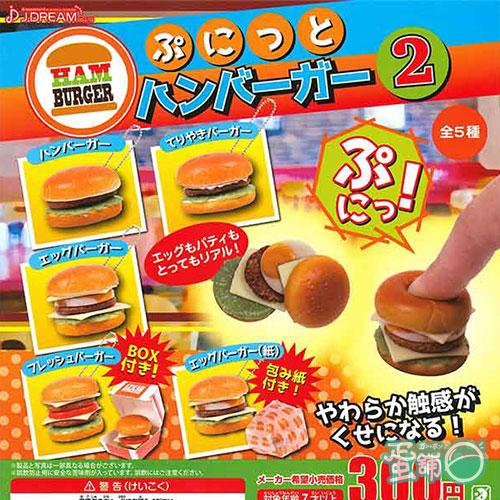 捏捏速食漢堡造型P2(全套)