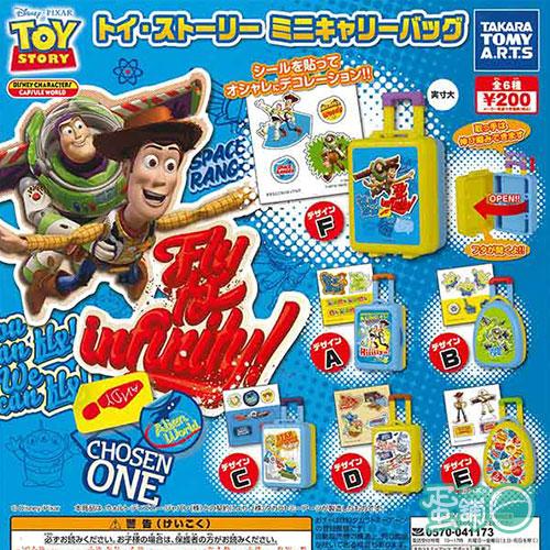 玩具總動員迷你貼紙行李箱