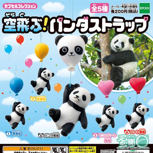 飛氣球熊貓造型吊飾(全套)