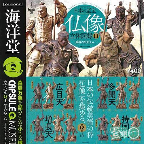 日本佛像立體圖鑑-威容四天王篇