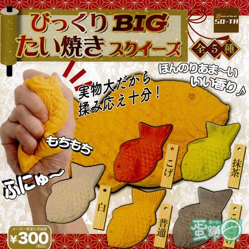 捏捏鯛魚燒造型BIG