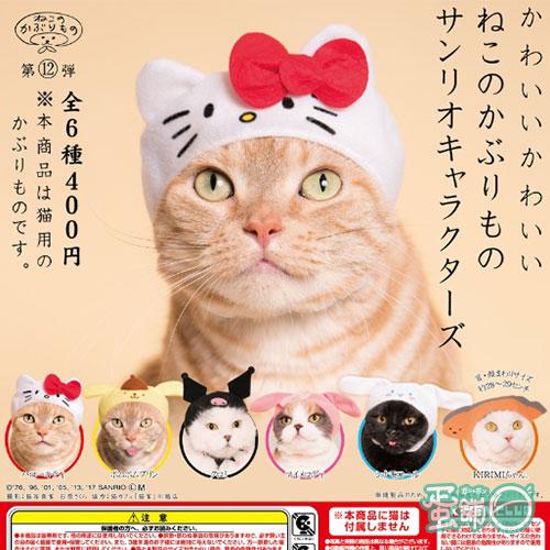 貓咪專屬頭巾P12-三麗鷗篇(全套)
