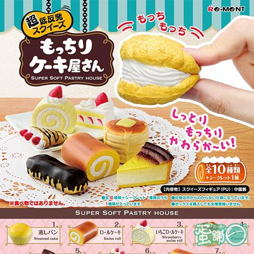 美味鬆軟蛋糕店(BOX)(一中盒)