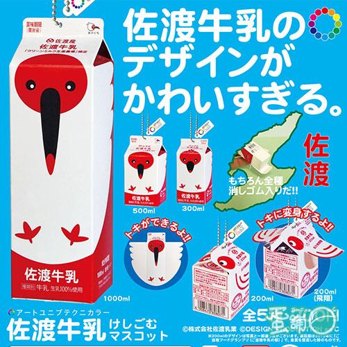佐渡牛奶盒造型橡皮擦吊飾(全套)