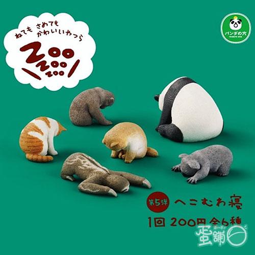 休眠動物園P5