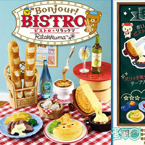 拉拉熊Bonjour法式餐館(BOX)(一中盒)