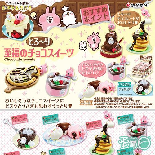 卡娜赫拉幸福巧克力甜點(BOX)(隨機出貨)