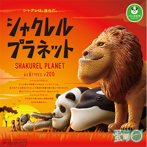 戽斗動物園P1