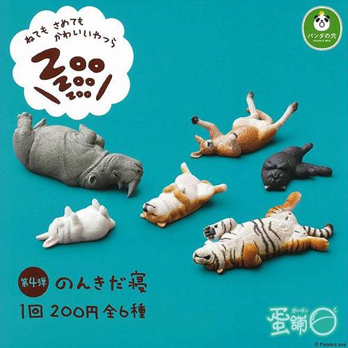 休眠動物園P4(全套)